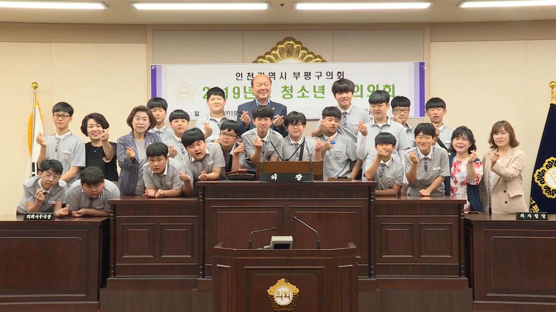 2019 의정돋보기 4회 <산곡중학교 모의 의회체험> 대표이미지