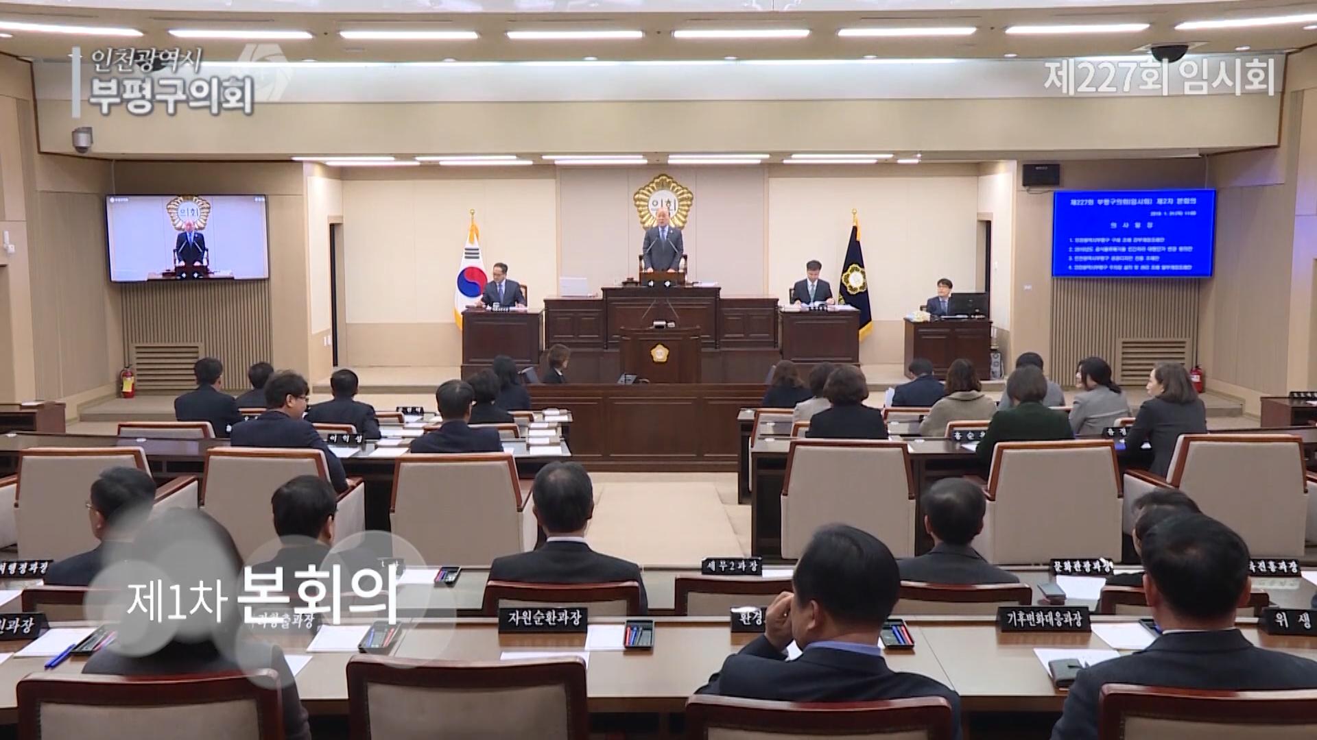 2019 의정돋보기 1회 <제227회 부평구의회 임시회 안내> 대표이미지