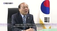 2018 부평구의회 의정알리미4회 대표이미지